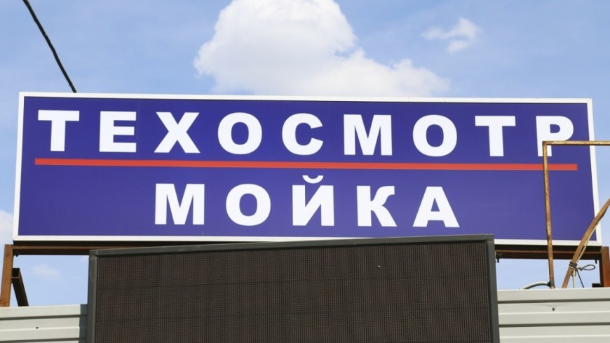 "Фото: Максим Кулачков, ""«Мир24»"":http://mir24.tv/, мойка, техосмотр"