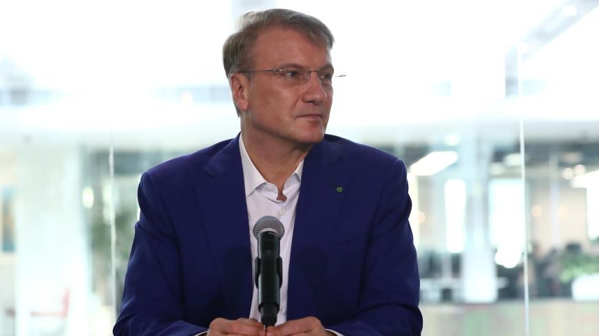 Греф анонсировал снижение Сбербанком ставок по ипотеке