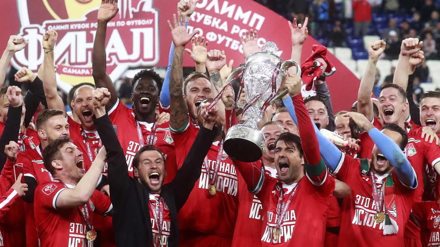 «Локомотив» стал обладателем Кубка России по футболу