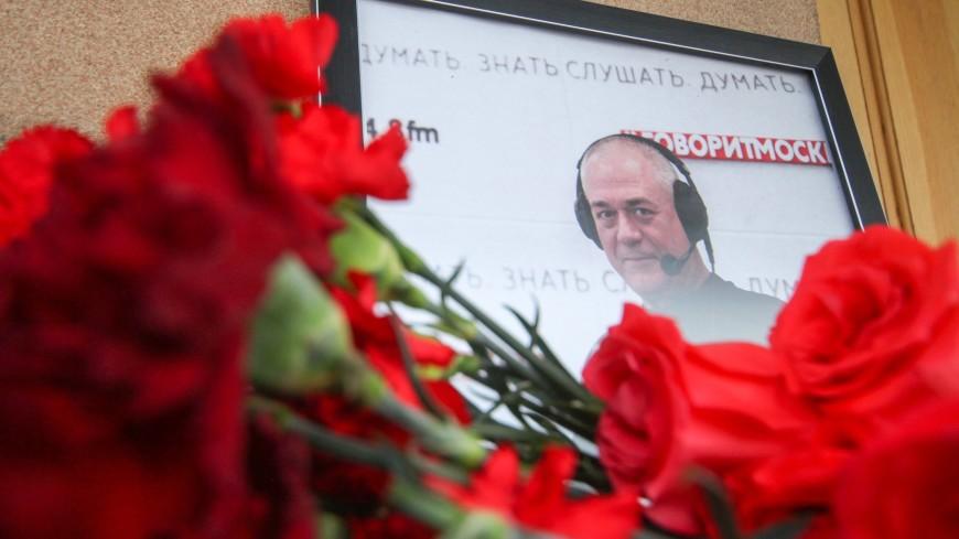 В Москве прощаются с журналистом Сергеем Доренко