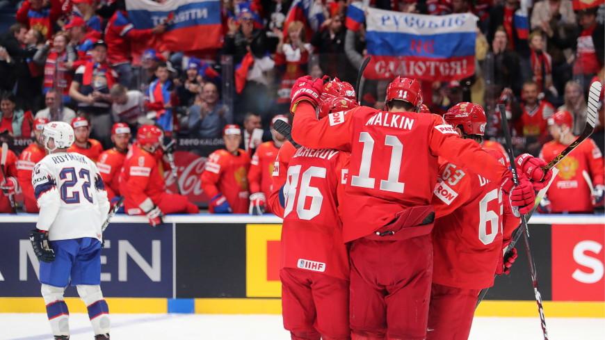 Сборная России по хоккею начала чемпионат мира с победы