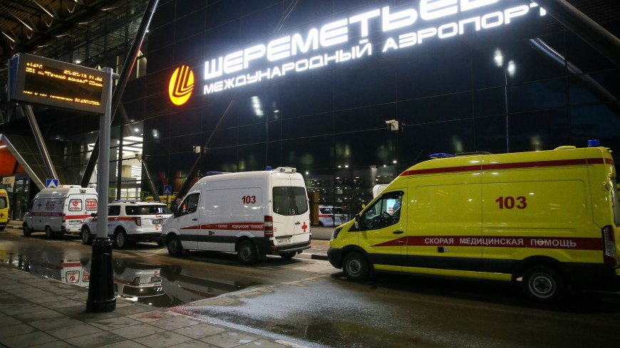 В Москве заработала горячая линия по размещению родных жертв в Шереметьево