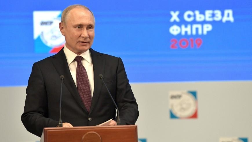 Путин заявил о росте доверия к российской экономике