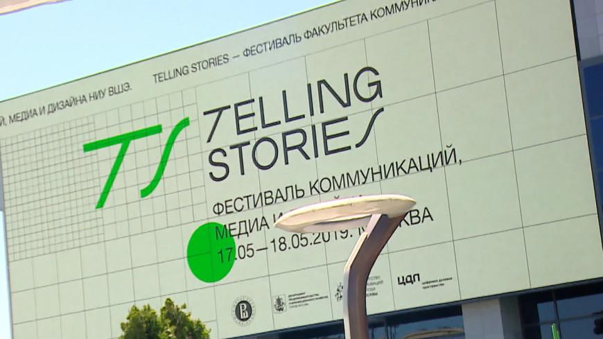 Новые технологии: в Москве стартовал фестиваль дизайна и цифрового искусства