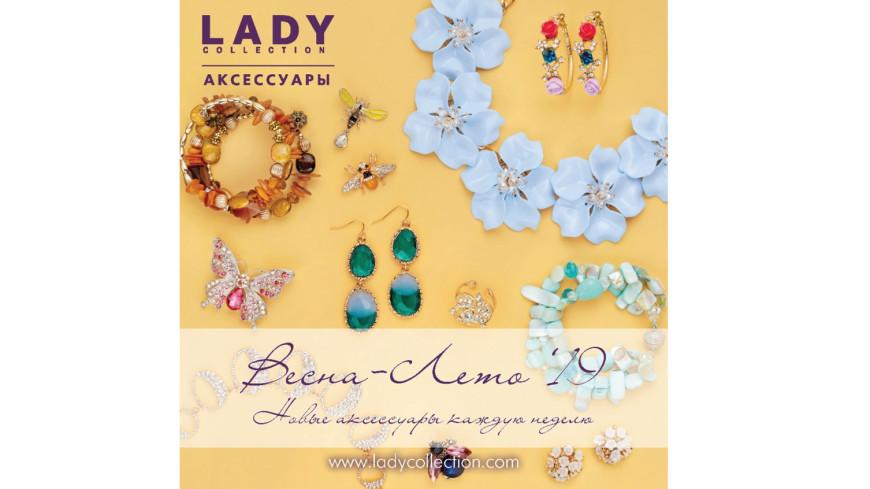 Новые летние коллекции от Lady Collection