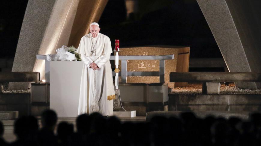 Папа римский в Хиросиме призвал мир избавиться от ядерного оружия