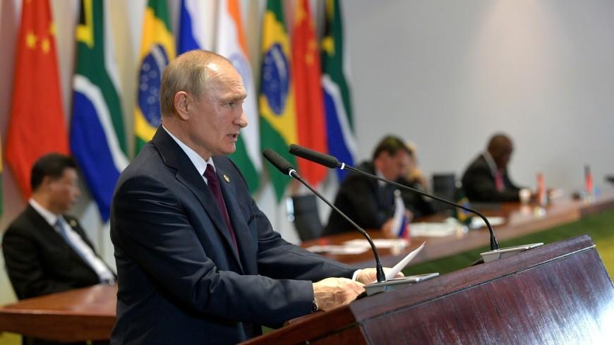 Путин: страны БРИКС не превращают союз в закрытый