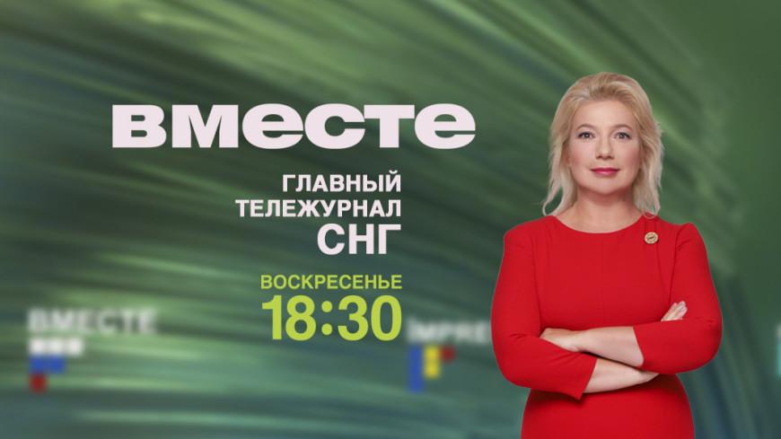 Смотрите 17 ноября в итоговой программе «Вместе» на телеканале «МИР»
