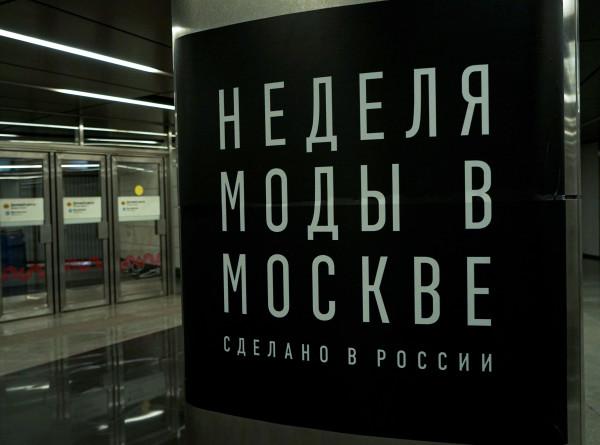 Показ Moscow Fashion Week впервые прошел в московском метро (ФОТО)