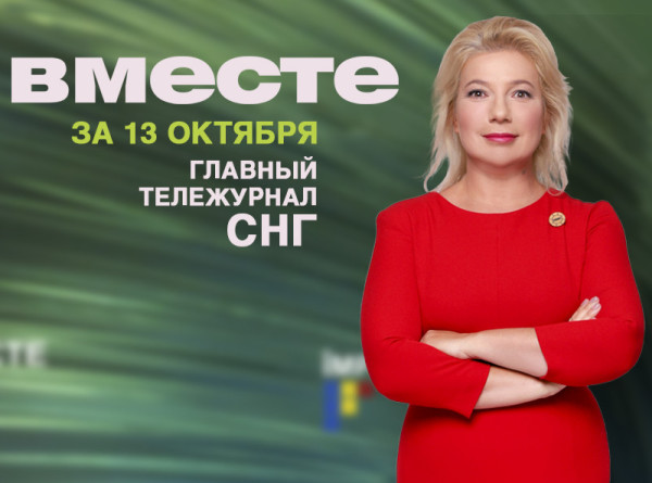 Саммит в Ашхабаде, Путин в тайге и уход Алексея Леонова: программа «Вместе» за 13 октября