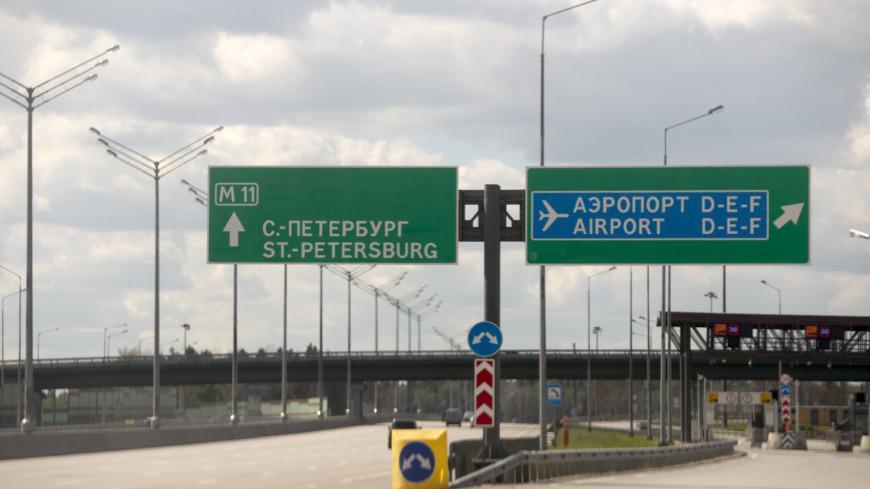 Стало известно, во сколько обойдется проезд по трассе Москва – Петербург