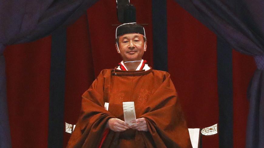 Император Нарухито взошел на престол Страны восходящего солнца
