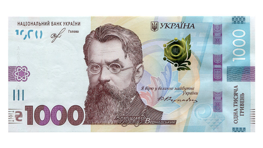 На новой банкноте в тысячу гривен поместили академика Вернадского