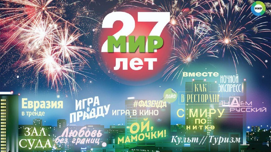 Телеканал «МИР» отметит 27-летие большим концертом на площадке фестиваля «Золотая осень»
