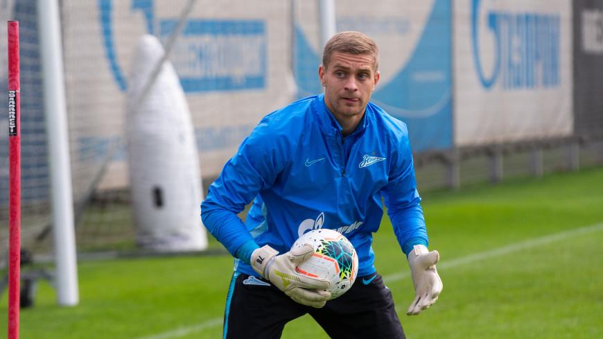 Вратарь Васютин поделился впечатлениями от дебюта в составе «Зенита»