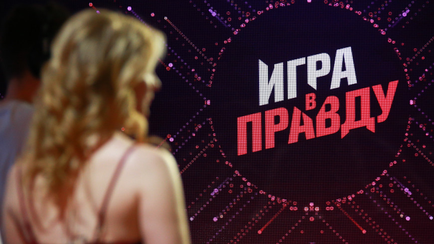 Премьера на телеканале «МИР»: «Игра в правду» – говорить правду выгодно