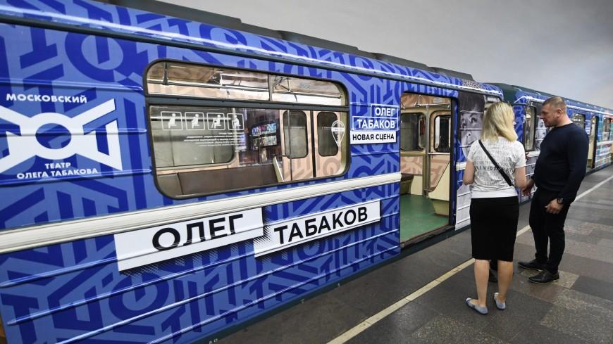 В московском метро запустили поезд Олега Табакова