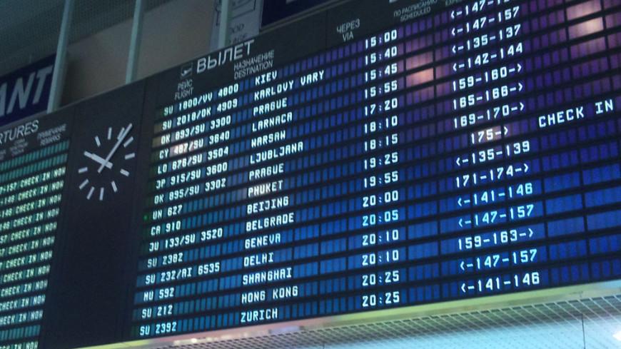 © Фото: Евгений Жуков, «МИР 24», аэропорт, задержка рейса, табло, самолет