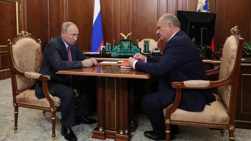 Путин на встрече с Зюгановым обсудил совершенствование политической системы