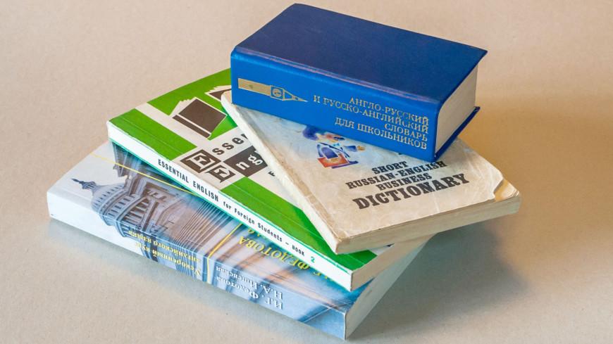 Книги для изучения английского языка,чтение, читать, книга, учиться, обучение, иностранный язык, английский язык, словарь, ,чтение, читать, книга, учиться, обучение, иностранный язык, английский язык, словарь,