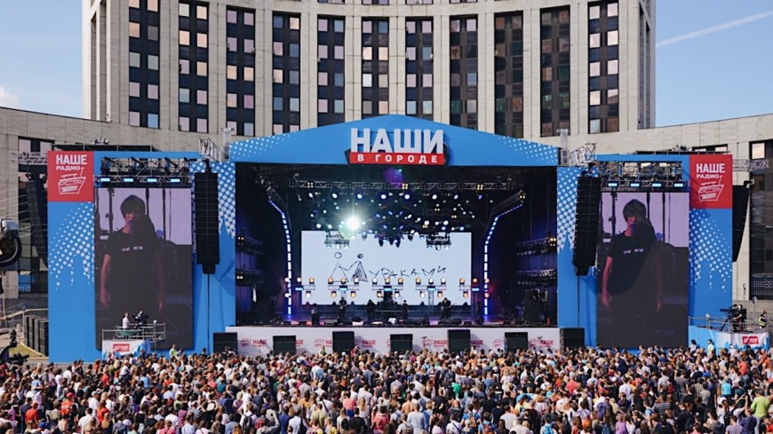 Фестиваль «Наши в городе» поздравил Москву с днем рождения