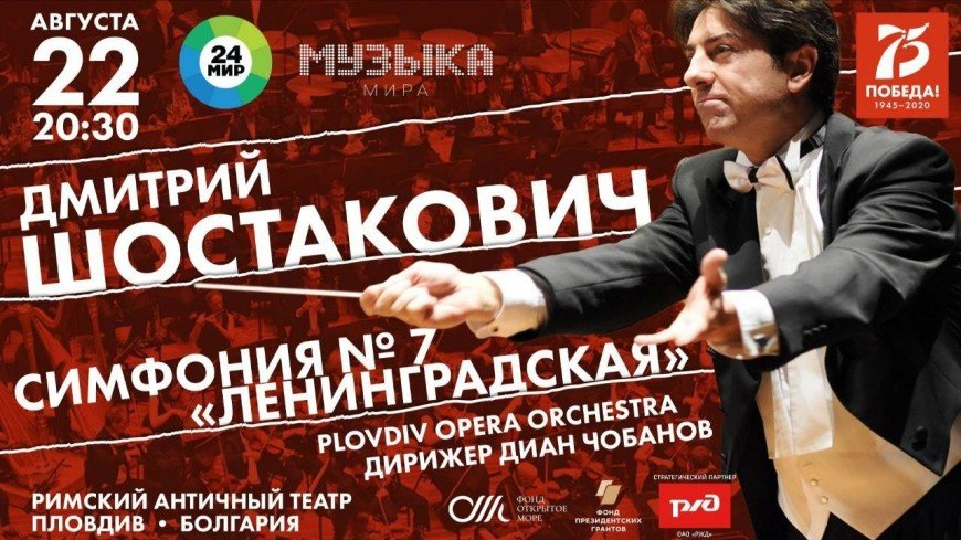 «Музыка мира»: оркестр Пловдивской оперы исполнит Ленинградскую симфонию Шостаковича
