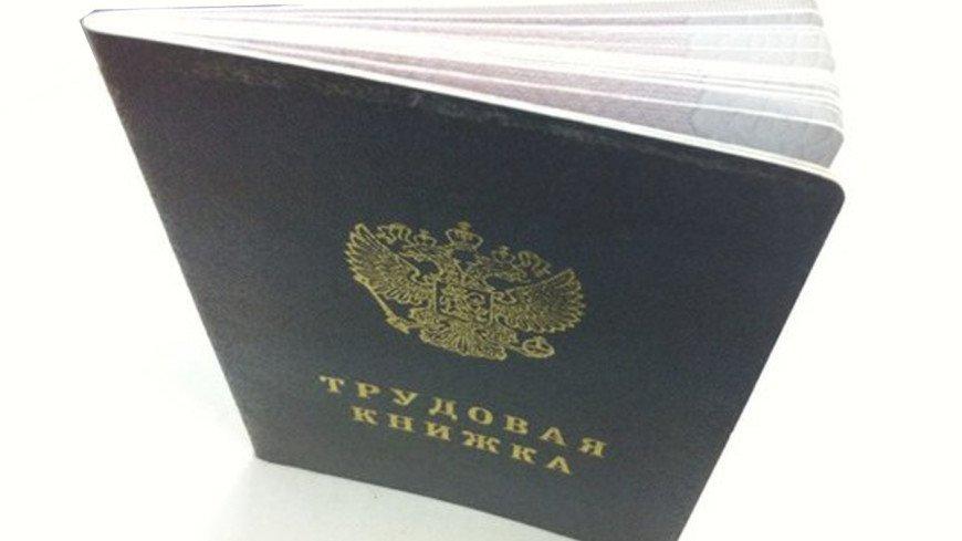 Почти у 40 тысяч россиян не отображен стаж за 2017 – 2018 годы