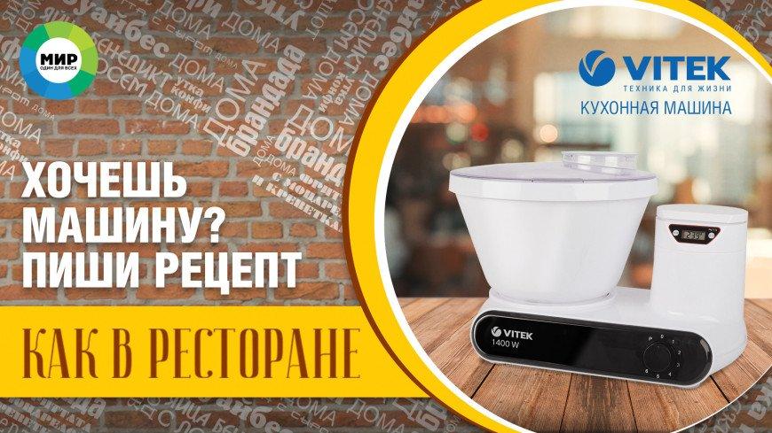 Выиграй кухонную машину: конкурс «Мой идеальный рецепт!» от телеканала «МИР»