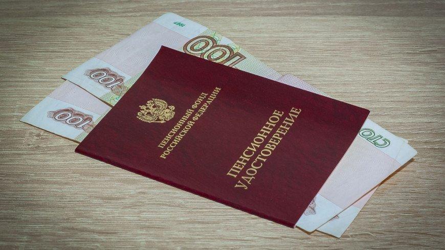 Счетная палата назвала средний размер страховой пенсии в России