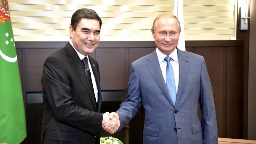 Путин поздравил Бердымухамедова с 25-летием нейтрального статуса Туркменистана