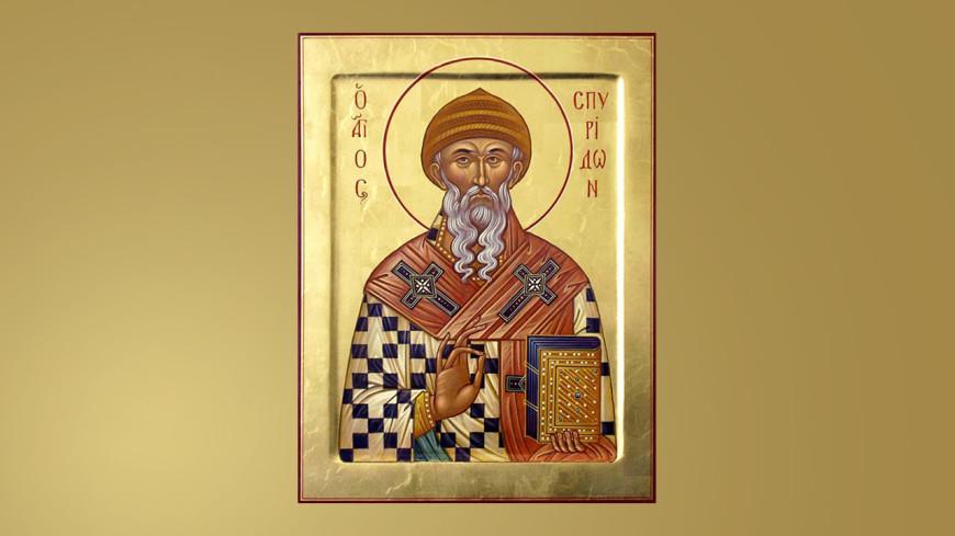 Святой Спиридон Тримифунтский: скорый помощник в решении жилищных проблем