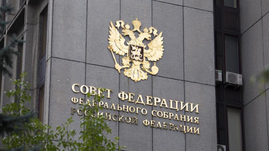 Совет Федерации одобрил закон о федеральном бюджете на 2021 – 2023 годы