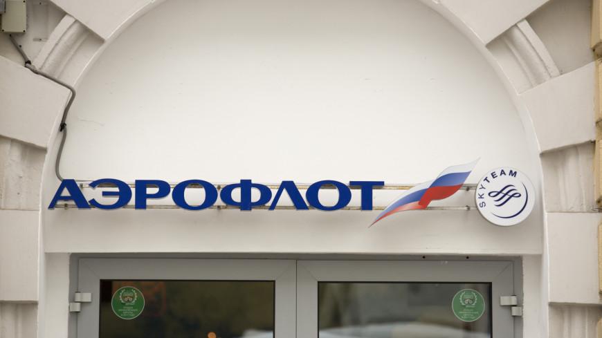 Офис Аэрофлот в Москве
