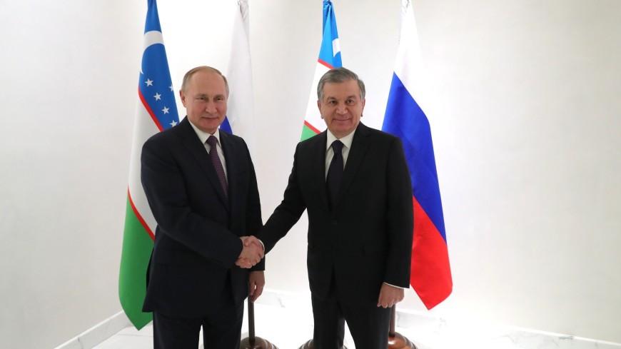 Путин и Мирзиеев подтвердили курс на укрепление стратегического партнерства