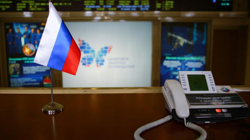 Роскосмос, ЦУП, центр управления полетами, аппарат для связи с экипажем мкс, мкс, международная космическая станция,