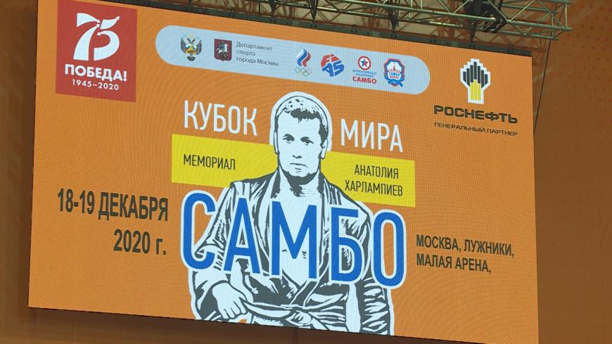Лучшие самбисты мира встретились на мемориале Харлампиева в Москве
