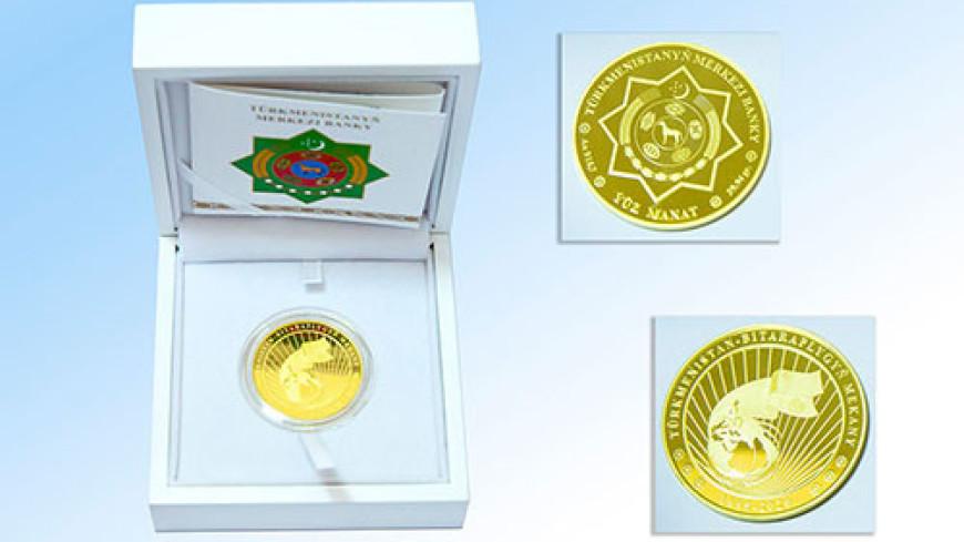 ЦБ Туркменистана выпустил памятные монеты к 25-летию нейтралитета