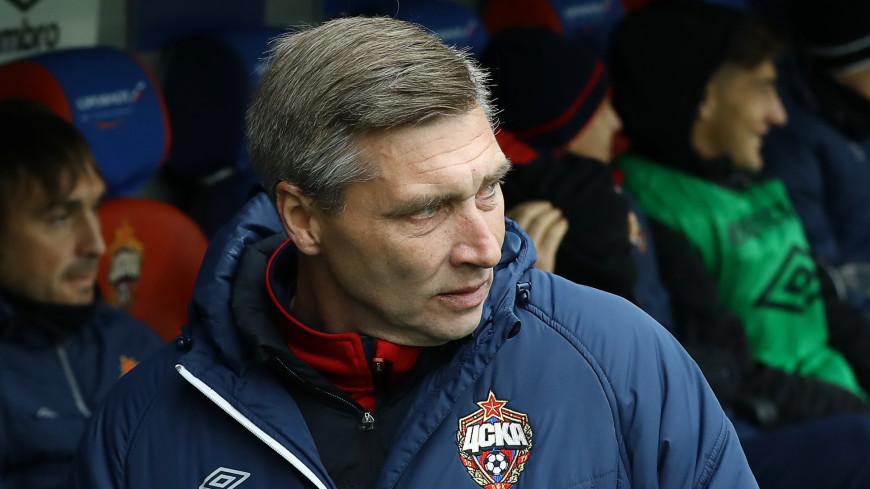 Овчинников и Онопко покинули тренерский штаб ЦСКА