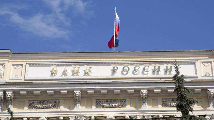 ЦБ лишил лицензии московский «Евроазиатский инвестиционный банк»