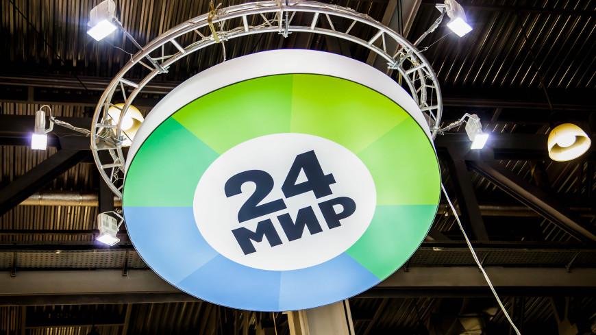 Расширение границ: «МИР 24» начал вещание в Туркменистане