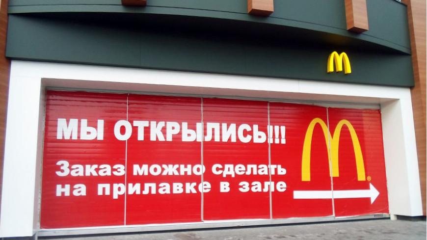На Дальнем Востоке открылся первый ресторан McDonald's