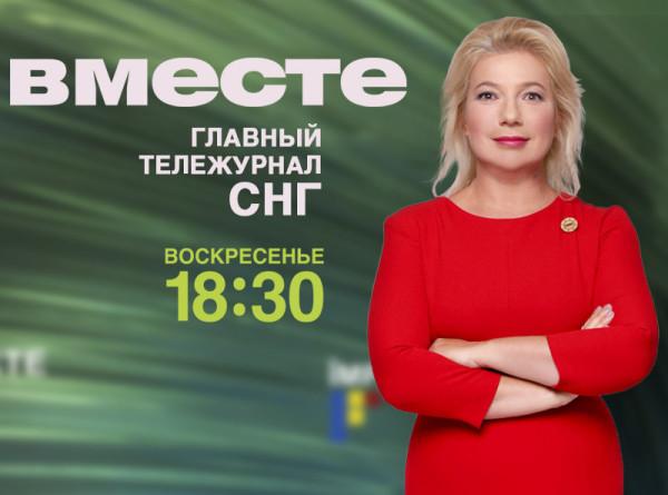 Смотрите 23 февраля в итоговой программе «Вместе» на телеканале «МИР»