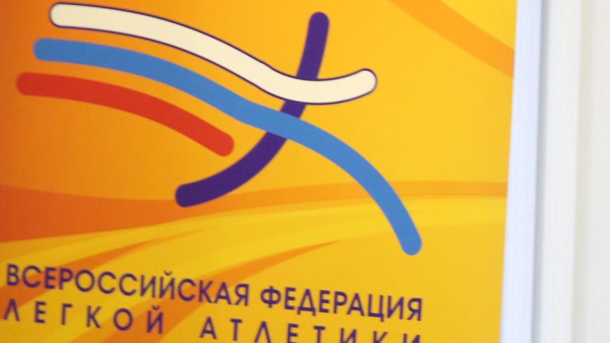 Президиум ВФЛА подал в отставку после рекомендаций ОКР и Минспорта