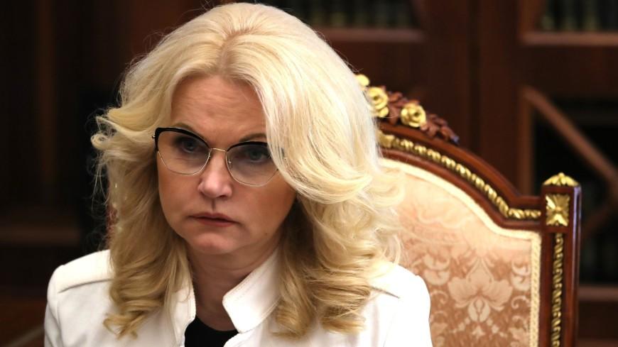 Мишустин поручил Голиковой ежедневно информировать россиян о ситуации с коронавирусом