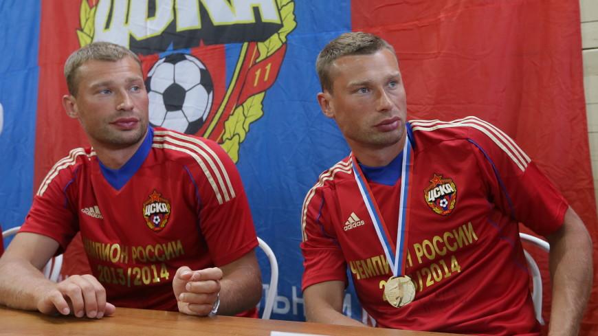 Братья Алексей и Василий Березуцкие вернулись в ЦСКА