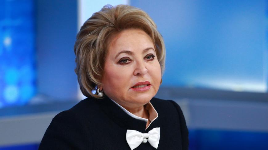«Cовременно мыслящие люди»: Матвиенко оценила правительство Мишустина
