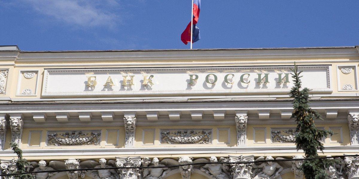 Центробанк лишил лицензии АО Банк «НБТ»