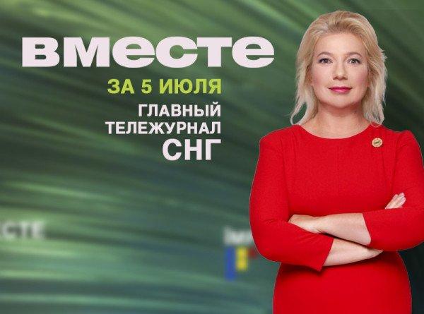 Ржевский мемориал, ЕГЭ и День независимости Беларуси: программа «Вместе» за 5 июля