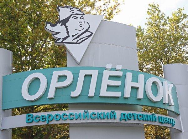 Всероссийский детский центр «Орленок» отмечает 60-летний юбилей