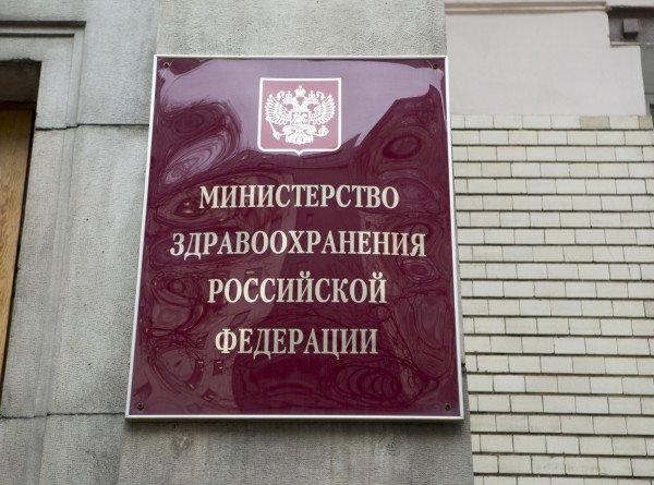 Минздрав России одобрил третий препарат для лечения коронавируса